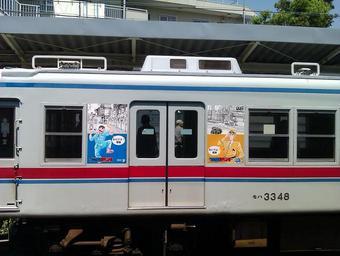 Reklamy na vagónech